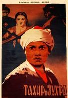 Тахир и Зухра (1945)