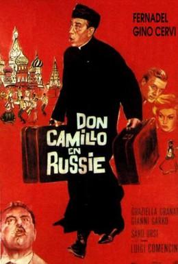 Постер фильма Товарищ Дон Камилло (1965)