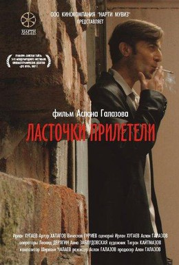 Постер фильма Ласточки прилетели (2006)