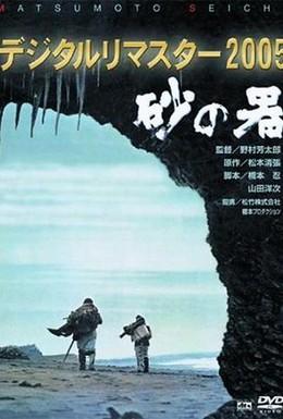 Постер фильма Крепость на песке (1974)