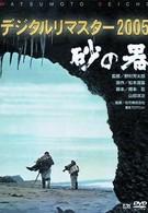 Крепость на песке (1974)