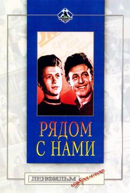 Постер фильма Рядом с нами (1958)