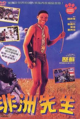 Постер фильма Боги, наверное, сошли с ума 4 (1993)