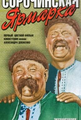 Постер фильма Сорочинская ярмарка (1938)