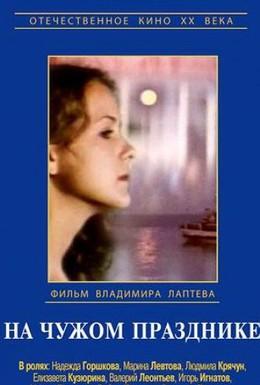 Постер фильма На чужом празднике (1981)