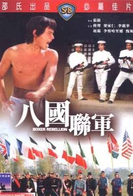 Постер фильма Восстание боксеров (1976)