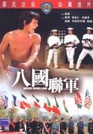 Восстание боксеров (1976)