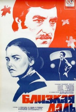 Постер фильма Близкая даль (1976)