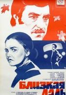 Близкая даль (1976)