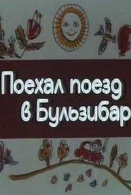 Постер фильма Поехал поезд в Бульзибар (1986)