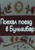 Поехал поезд в Бульзибар (1986)