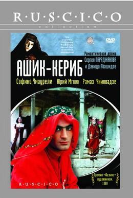 Постер фильма Ашик-Кериб (1988)