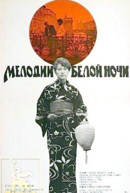 Постер фильма Мелодии белой ночи (1976)