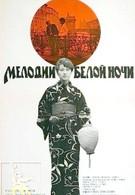 Мелодии белой ночи (1976)