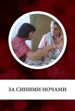 Постер фильма За синими ночами (1983)
