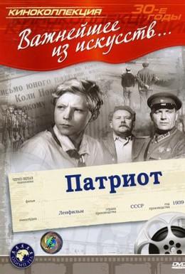 Постер фильма Патриот (1939)