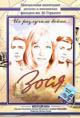 Постер фильма Зося (1967)