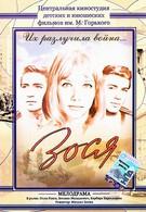 Зося (1967)