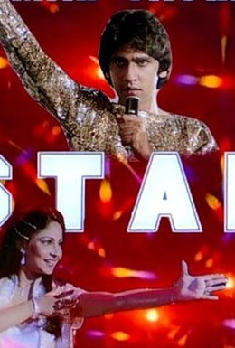 Постер фильма Звезда (1982)