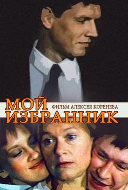 Постер фильма Мой избранник (1984)