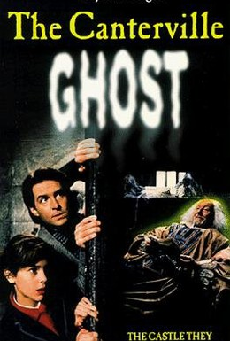 Постер фильма Кентервильское привидение (1986)