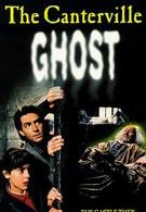 Кентервильское привидение (1986)