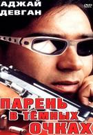 Парень в темных очках (1994)