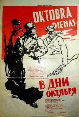 Постер фильма В дни Октября (1958)
