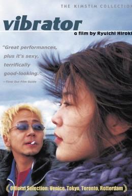 Постер фильма Вибратор (2003)