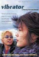 Вибратор (2003)