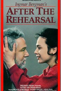 Постер фильма После репетиции (1984)