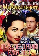 Последний куплет (1957)