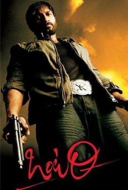 Постер фильма Один (2008)
