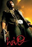 Один (2008)