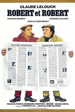 Постер фильма Робер и Робер (1978)