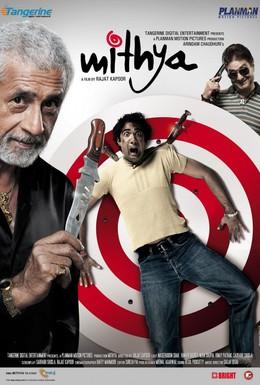 Постер фильма Обман (2008)