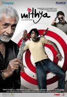 Обман (2008)