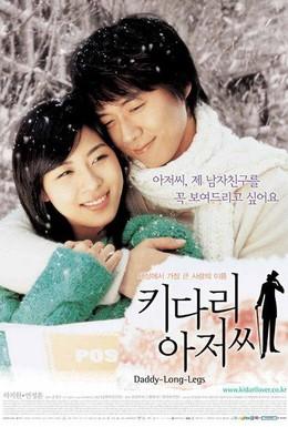 Постер фильма Длинноногий дядюшка (2005)