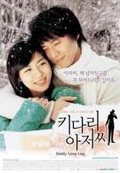 Длинноногий дядюшка (2005)