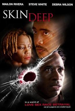 Постер фильма Без кожи (2003)
