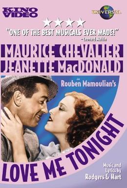 Постер фильма Люби меня сегодня (1932)