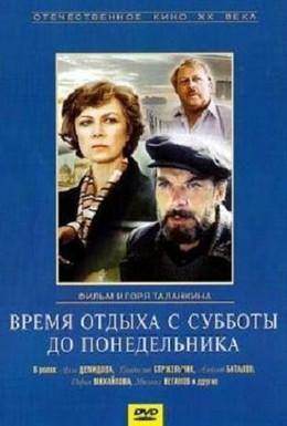 Постер фильма Время отдыха с субботы до понедельника (1984)