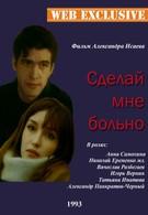 Сделай мне больно (1993)