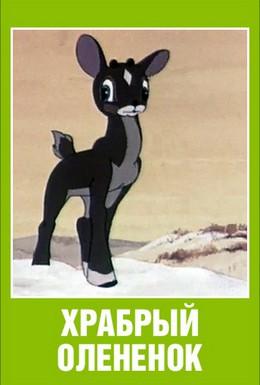Постер фильма Храбрый олененок (1957)