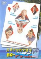 Детектив по-русски (2003)