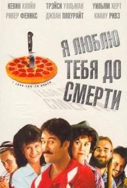 Постер фильма Я люблю тебя до смерти (1990)