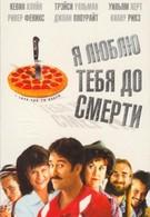 Я люблю тебя до смерти (1990)