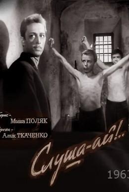 Постер фильма Слуша-ай! (1963)