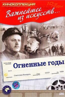 Постер фильма Огненные годы (1939)