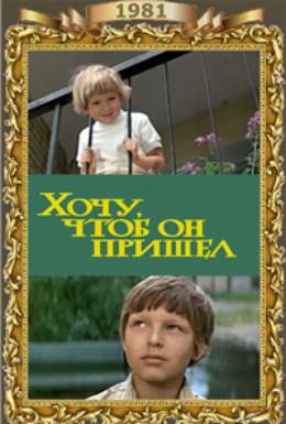 Постер фильма Хочу, чтоб он пришел (1981)